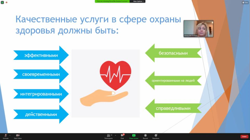 How to conduct quality assessment of HIV and TB services was discussed at the final webinar for representatives of EECA region