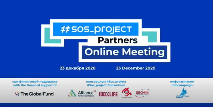 On December 23, the Annual meeting of partners #SOS_project took place online